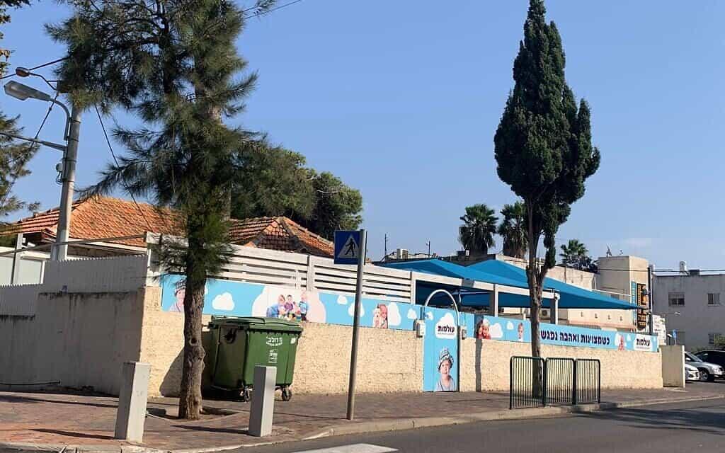 חיפה. מוסד חינוכי של אחד ממוסדות הרב פרץ מאיר בנוה שאנן בחיפה