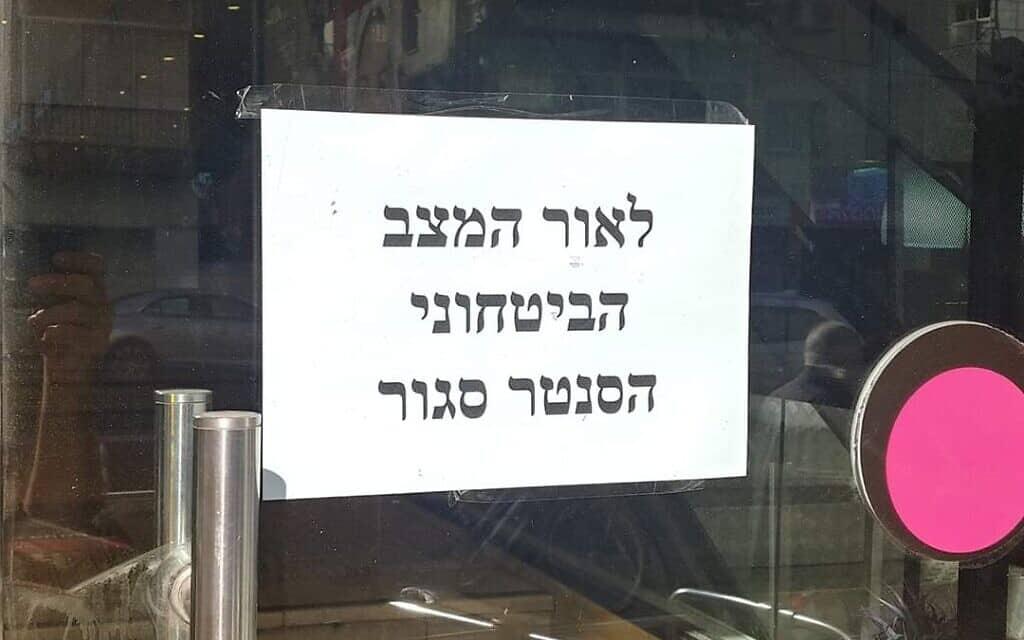 שלט בדיזנגוף סנטר המודיע על סגירתו (צילום: גלעד שפירו/Twitter)