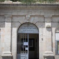 משרד הבריאות בירושלים – ארכיון (צילום: נעם ריבקין פנטון, פלאש 90)