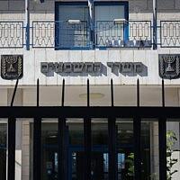 משרד המשפטים בירושלים (צילום: יוסי זמיר, פלאש 90)