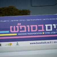 אוטובוסים לתחבורה ציבורית בשבת (צילום: Miriam Alster/FLASH90)
