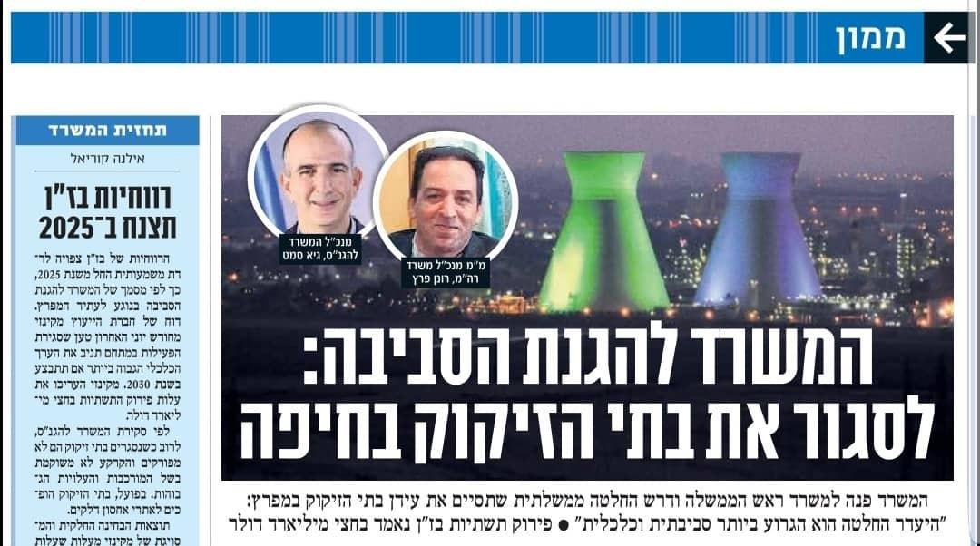 המשרד להגנת הסביבה: לסגור את בתי הזיקוק בחיפה (צילום מידיעות)