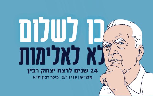 הכרזה לעצרת במלאת 24 שנים לרצח רבין (צילום: חוזרים לכיכר)