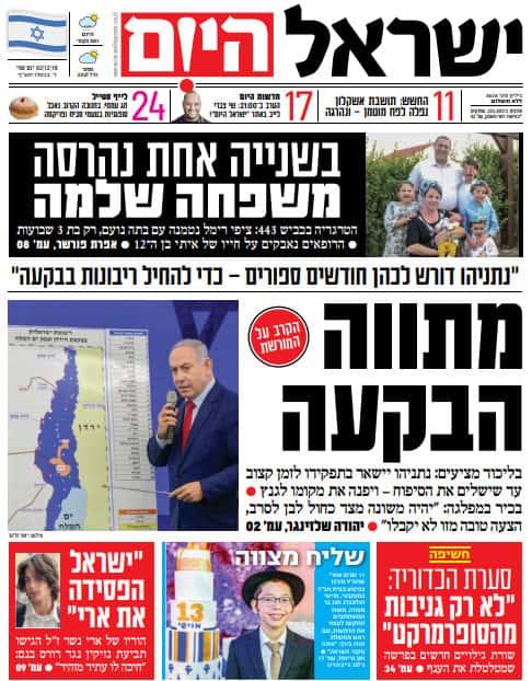 העמוד הראשי של ישראל היום, 2 בדצמבר 2019