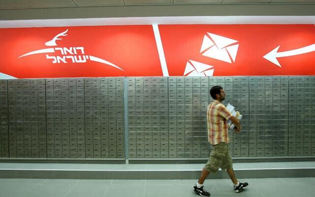 דואר ישראל (צילום: Moshe Shai/Flash90)