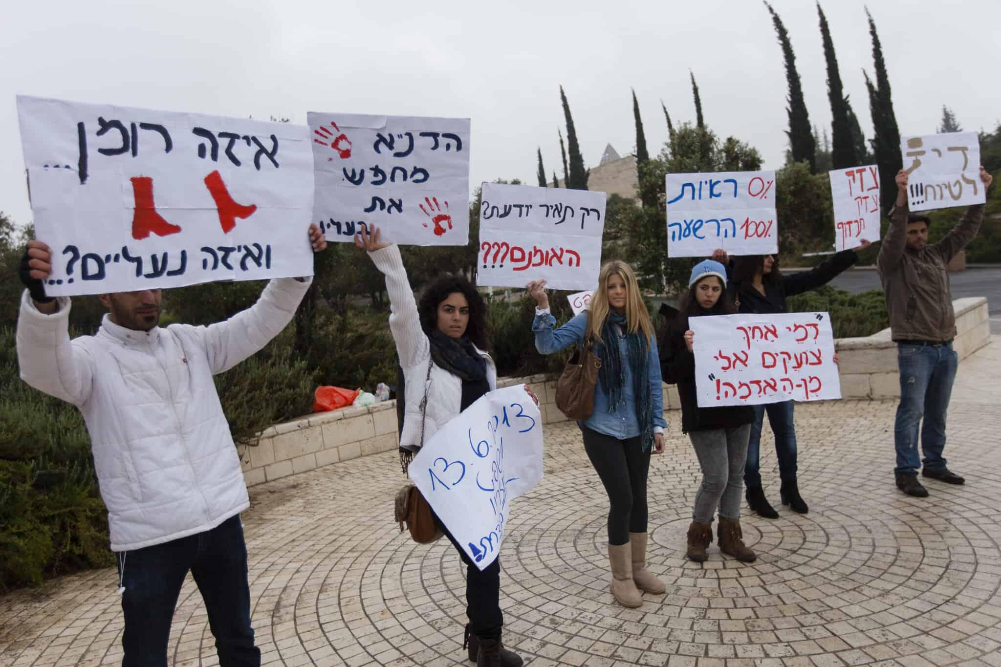 ההפגנה למען שחרורו של רומן זדורוב ב-2013 (צילום: פלאש90)