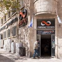 סניף של בנק מזרחי-טפחות בירושלים בשנה שעברה; למצולמים אין קשר לידיעה (צילום: דריו סנצ'ז, פלאש 90)
