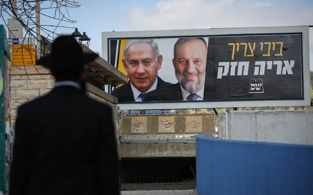 שלטי החוצות של ש״ס לפני הבחירות בספטמבר 2019 (צילום: דוד כהן/פלאש90)