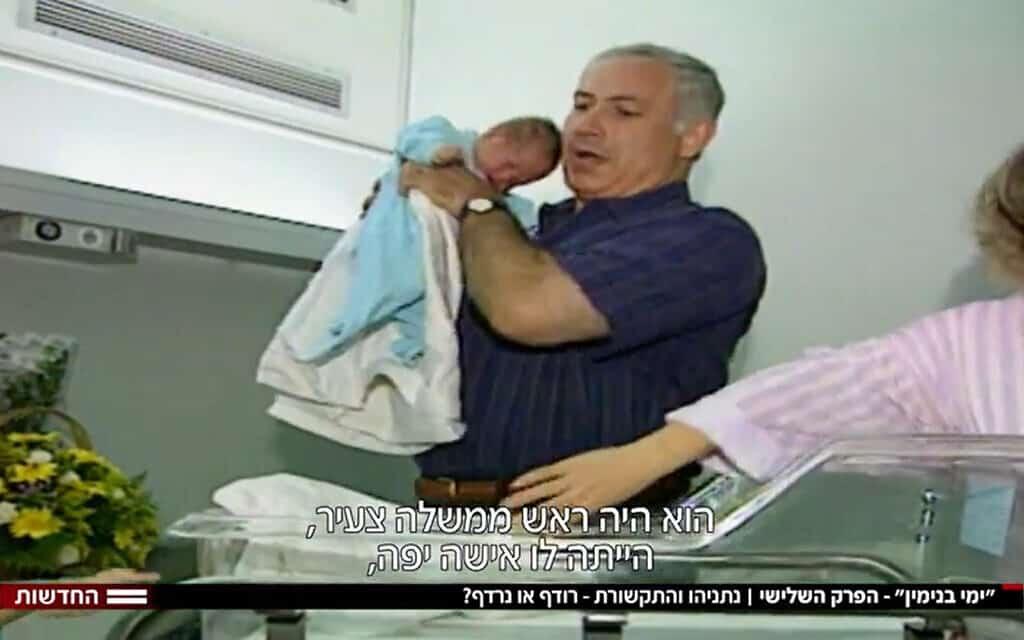 """משפחת נתניהו, צילום מסך מתוך """"ימי בנימין"""", ערוץ 12"""
