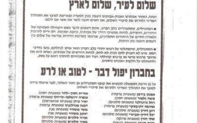מודעת תמיכה בהסכם חברון מטעם יורשי נכסים יהודים בחברון