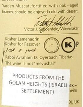 """בקבוק יין הנמכר בסופרמרקט בבולגריה מיקב גולן המתויג """"נכונה"""" על פי האיחוד האירופי (צילום: צילום מסך)"""