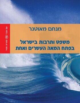 """עטיפת ספרו של מנחם מאוטנר, """"משפט ותרבות בישראל בפתח המאה ה-21"""" (צילום: עם עובד)"""