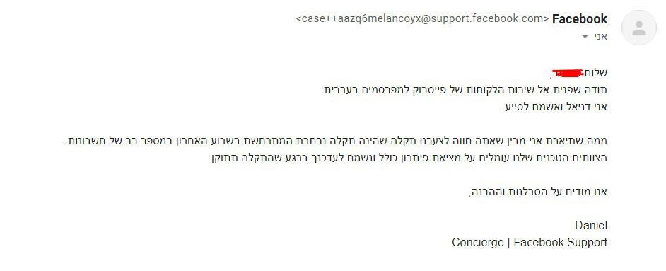 ההודעה ששלחה פייסבוק בתגובה לתלונה על ניתוק חשבון