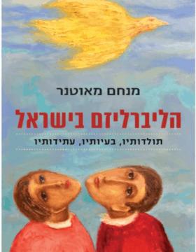 עטיפת הספר ״הליברליזם בישראל״ מאת מנחם מאוטנר
