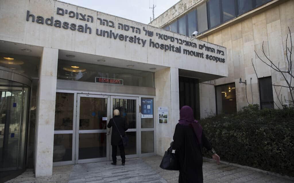 בית חולים הדסה הר הצופים (צילום: Yonatan Sindel/Flash90)