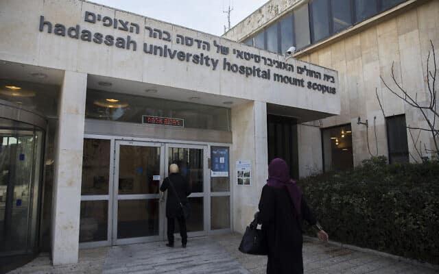 בית חולים הדסה (צילום: Yonatan Sindel/Flash90)