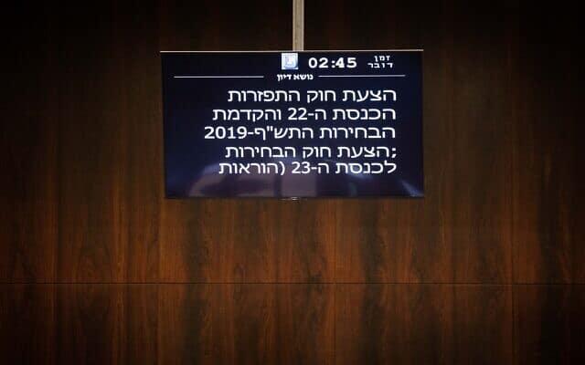 הצבעה בכנסת על הצעת חוק לפיזור הכנסת ה-22. דצמבר 2019 (צילום: Hadas Parush/Flash90)