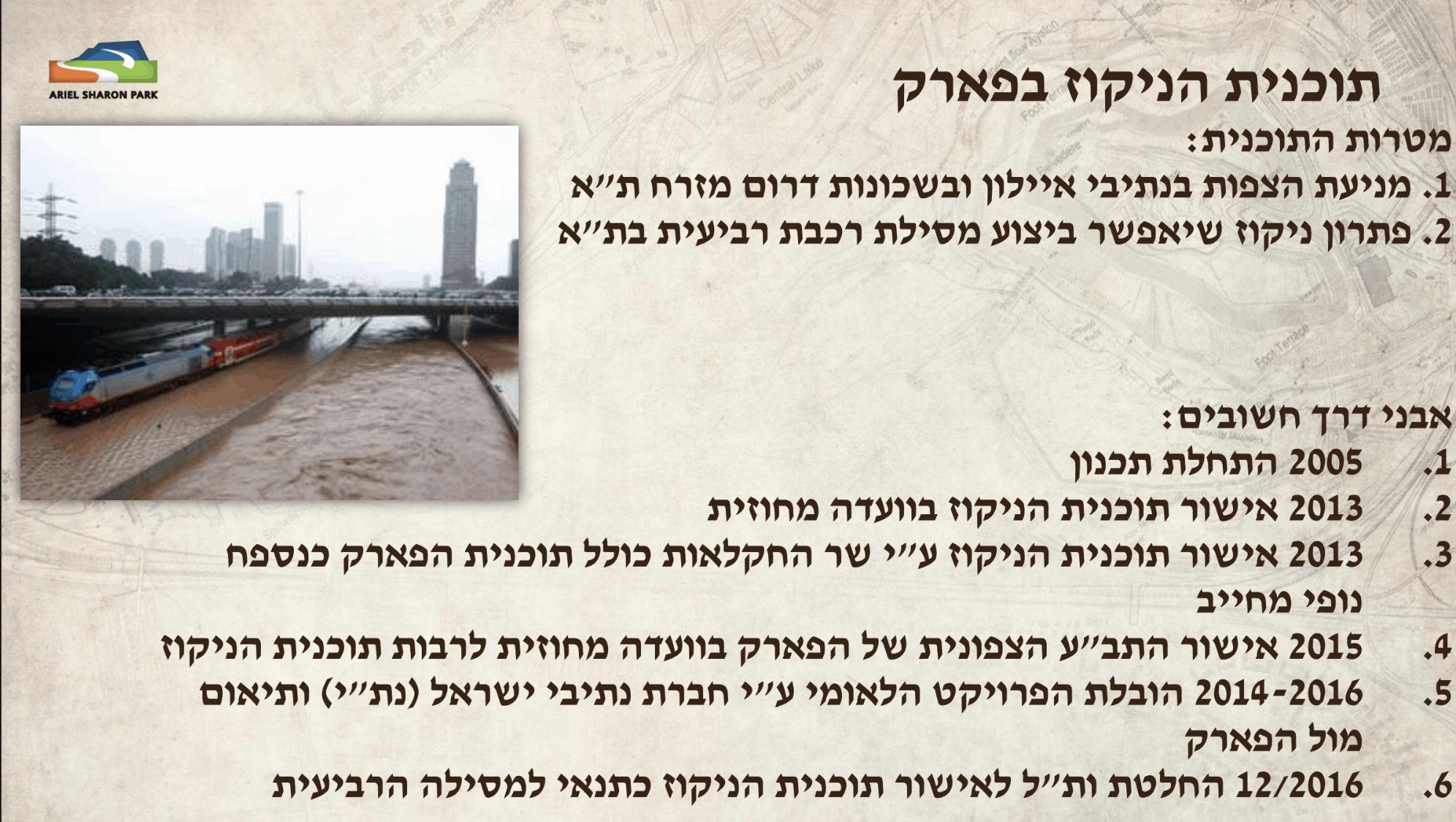 לתוכנית הניקוז הוגדרו שתי מטרות: מניעת הצפות בנתיבי איילון ובשכונות דרום מזרח בתל אביב, ופתרון שיאפשר הוספת מסילת רכבת רביעית בתל אביב (מתוך מצגת של פארק אריאל שרון)