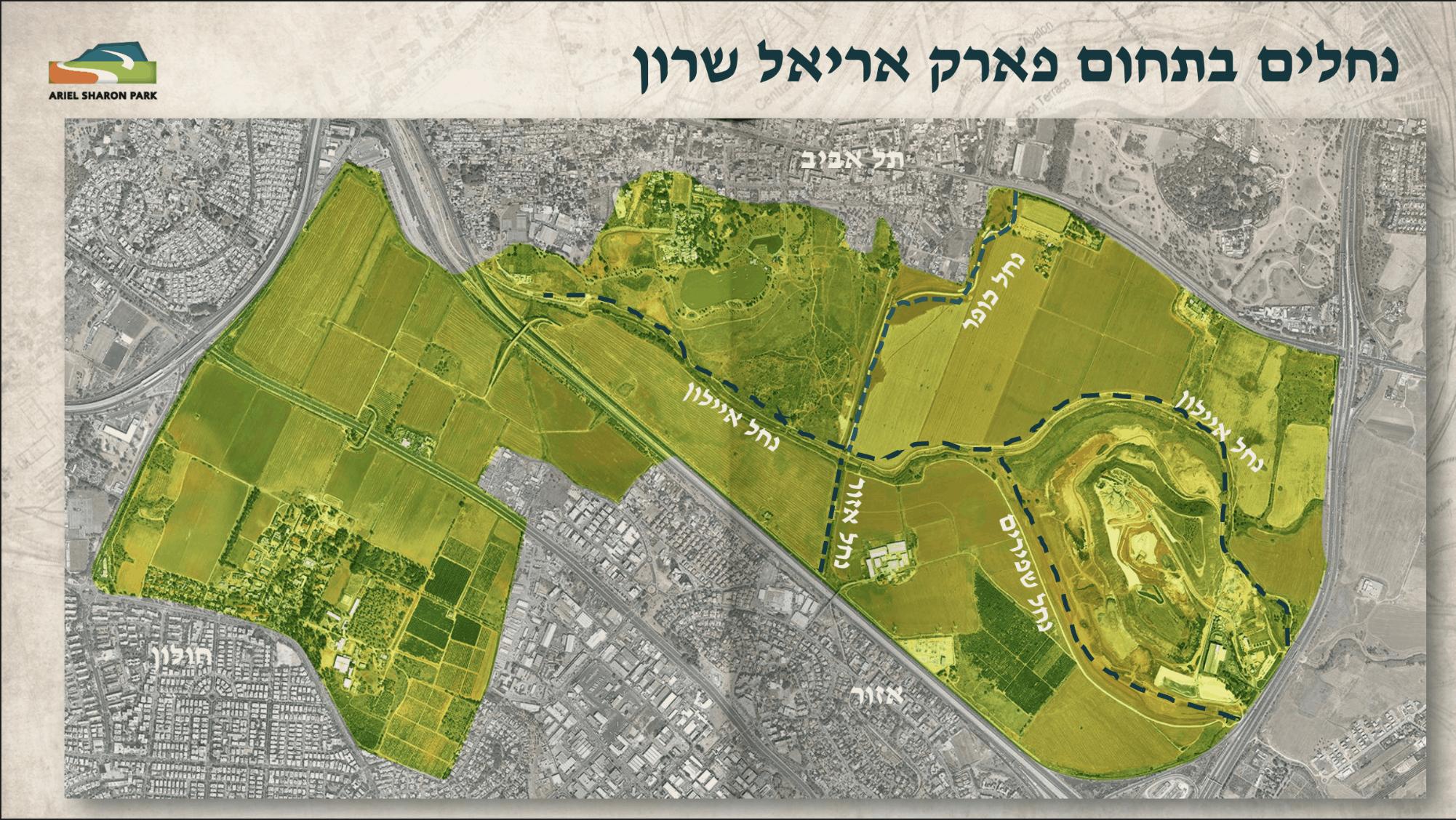 חלק מרכזי בפארק מתוכנן לשמש פשט הצפה של נחל איילון (מתוך מצגת של פארק אריאל שרון)