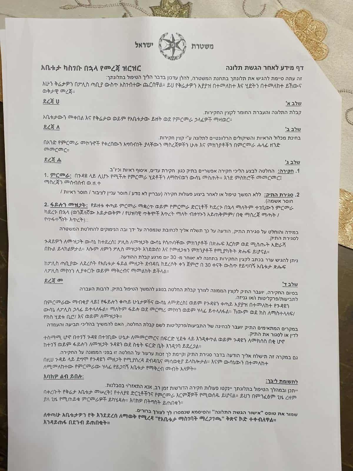 פלסטינים שמגישים תלונה במשטרת ישראל בשטחים מקבלים טופסי הסבר בעברית ואמהרית