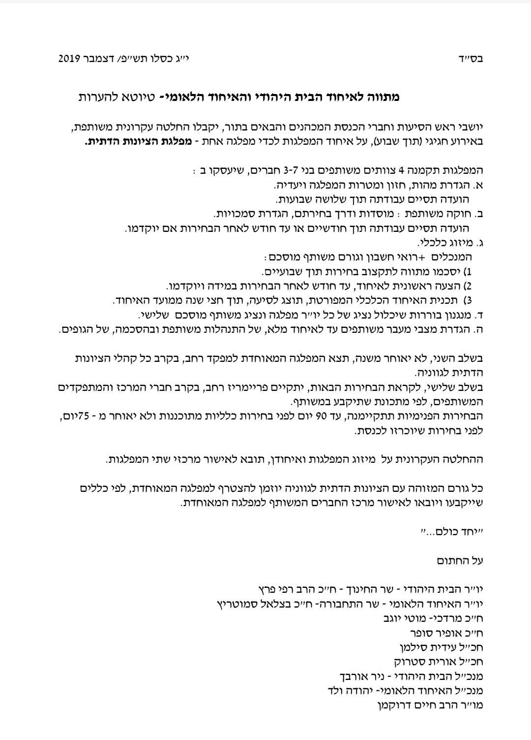 מתווה מוטי יוגב לאיחוד הבית היהודי והאיחוד הלאומי