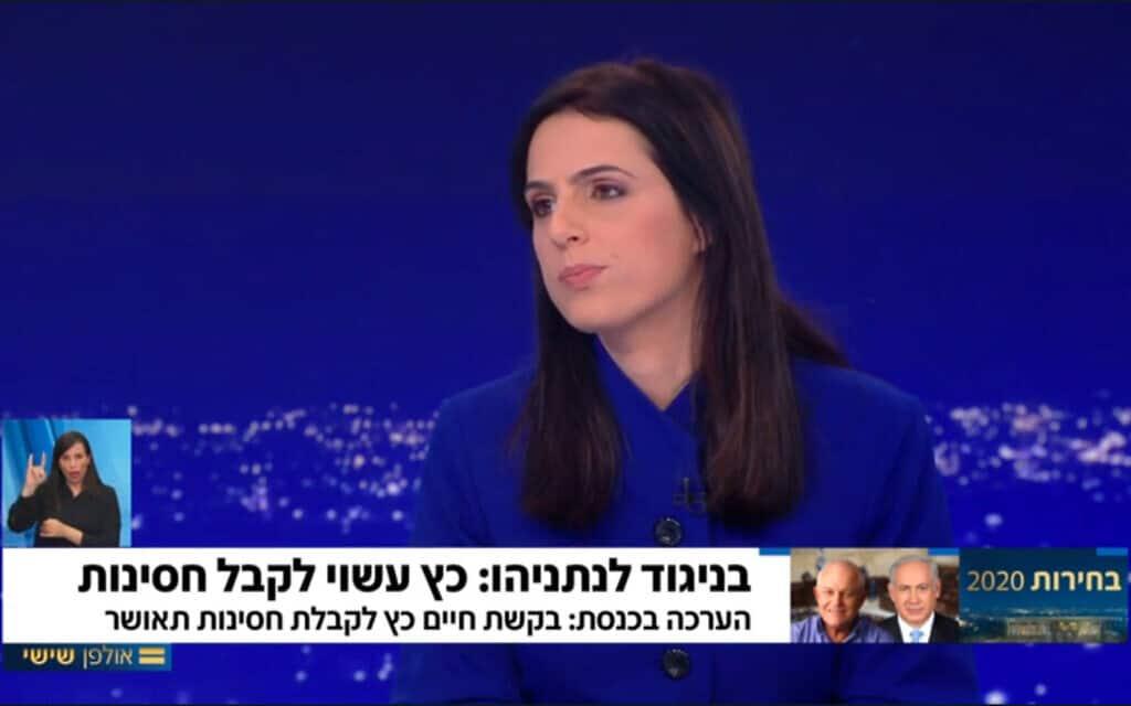 דפנה ליאל בדיון באולפן שישי בחסינות של חיים כץ (צילום: צילום מסך/חדשות 12)