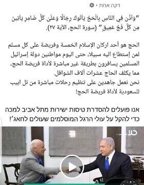 הפוסט שמחק נתניהו על סעודיה (צילום: צילום מסך פייסבוק)