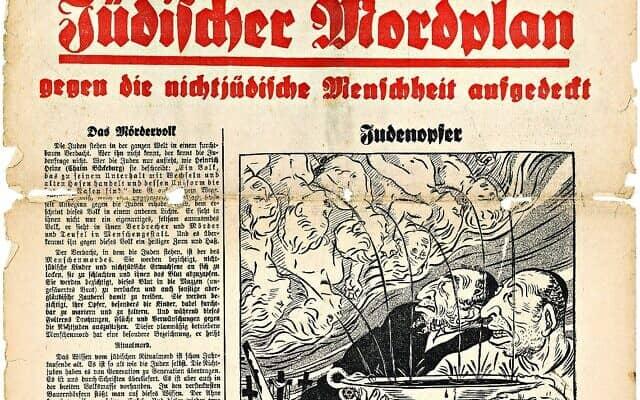 """מהדורה של השבועון הנאצי """"דר-שטירמר"""" המוקדשת לרצח פולחני יהודי, מאי 1934 (צילום: רשות הציבור)"""