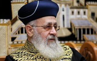 הרב הספרדי הראשי, הראשון לציון יצחק יוסף (צילום: דוד כהן/פלאש90)