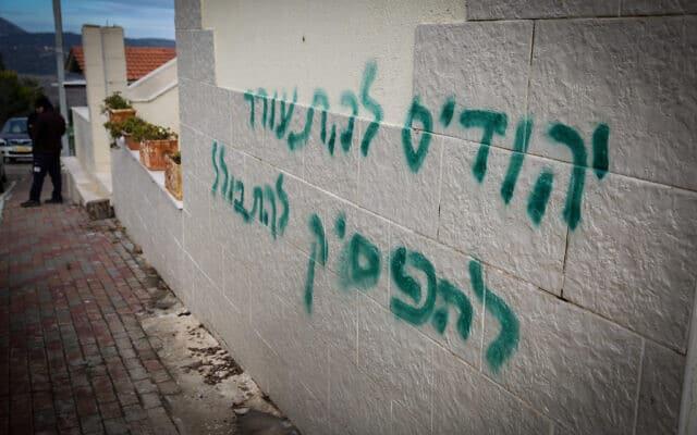 פעולת תג מחיר בכפר ג׳יש, 11 בפברואר 2020 (צילום: David Cohen/Flash90)