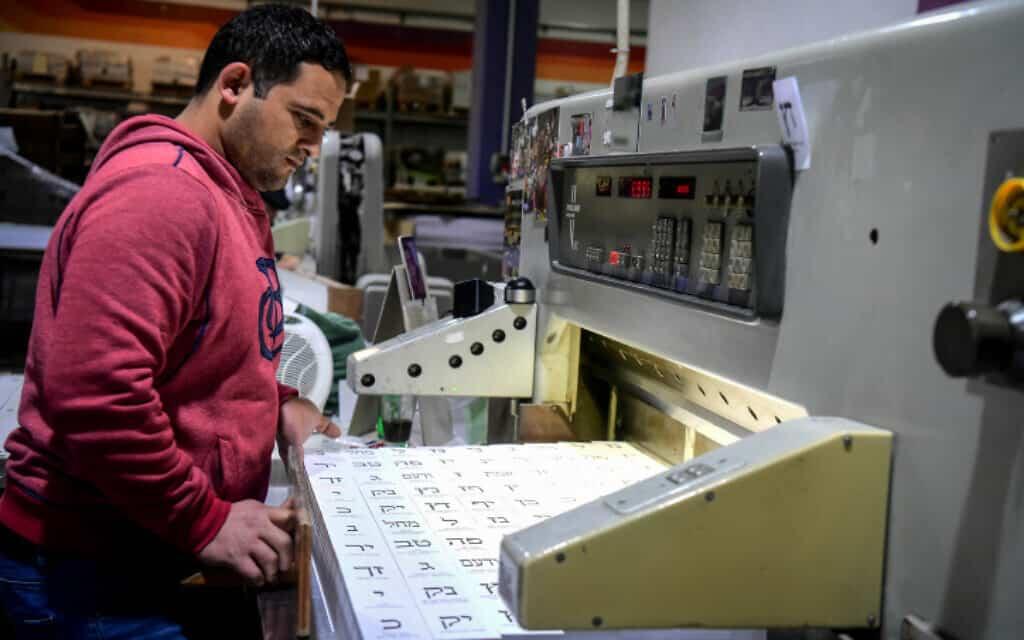 הדפסת פתקי הצבעה במפעלי פלטפוט בקרני שומרון, היום (צילום: פלאש 90)