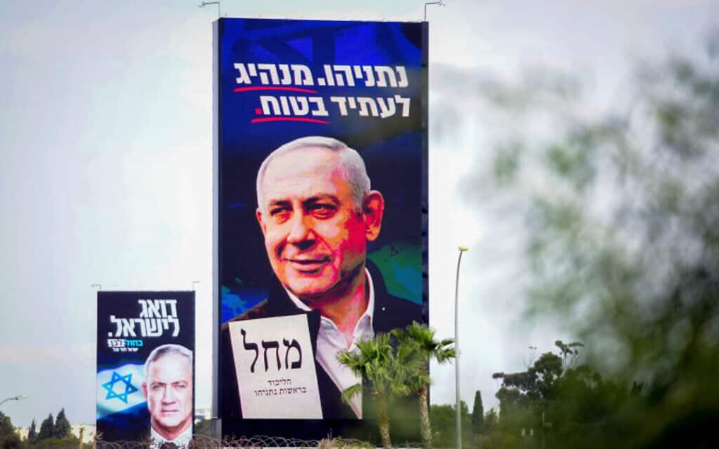 שלטי בחירות של הליכוד ושל כחול לבן בתל אביב, היום (צילום: פלאש 90)