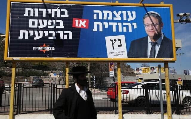 שלט חוצות של עוצמה יהודית בצפת, 28 בפברואר 2020 (צילום: דוד כהן/פלאש90)