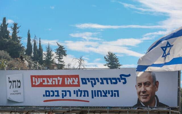 שלט חוצות של הליכוד בצפת, 28 בפברואר 2020 (צילום: דוד כהן/פלאש90)