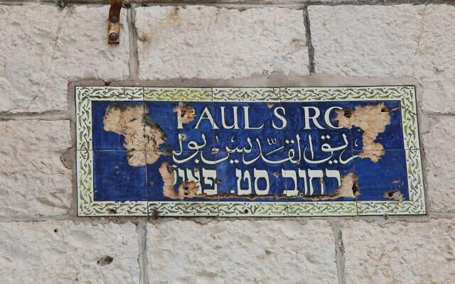 שלט רחוב ישן, המאופיין בכך ששם הרחוב באנגלית נמצא בחלק העליון, ברחוב שבטי ישראל של ימינו (צילום: שמואל בר-עם)