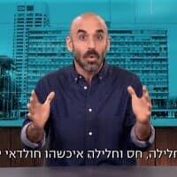 צילום מסך מסרטון בחירות של אסף הראל