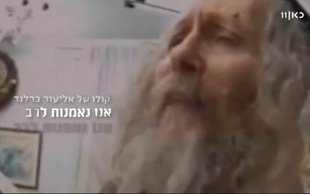 """הרב ברלנד, מתוך הסרט """"רב הנסתר – קהילת שובו בנים"""""""