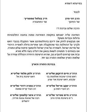 קריאת הרבנים להצביע לימינה