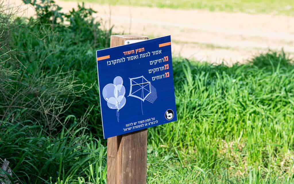 שלט בשדות עוטף עזה (צילום: נעמה כספי)