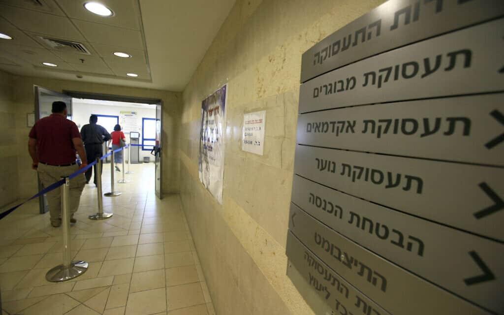 לשכת התעסוקה בירושלים (צילום: יוסי זמיר/פלאש90)