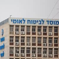 המוסד לביטוח לאומי (צילום: Yonatan Sindel/Flash90)