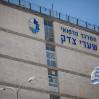 המרכז הרפואי שערי צדק בירושלים (צילום: יונתן זינדל, פלאש 90)