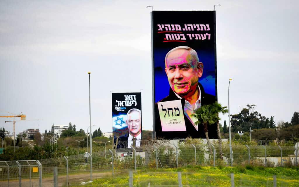 שלטי חוצות של קמפיין הבחירות. פברואר 2020 (צילום: Flash90)