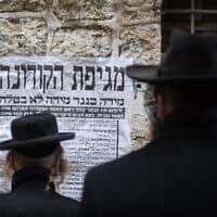 כרזת מידע על נגיף הקורונה בשכונה החרדית במאה שערים בירושלים. מרץ 2020 (צילום: Yonatan Sindel/Flash90)