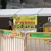 מתחם היבדק וסע לבדיקת קורונה בירושלים, 24 במרץ 2020 (צילום: אוליבייה פיטוסי, פלאש 90)