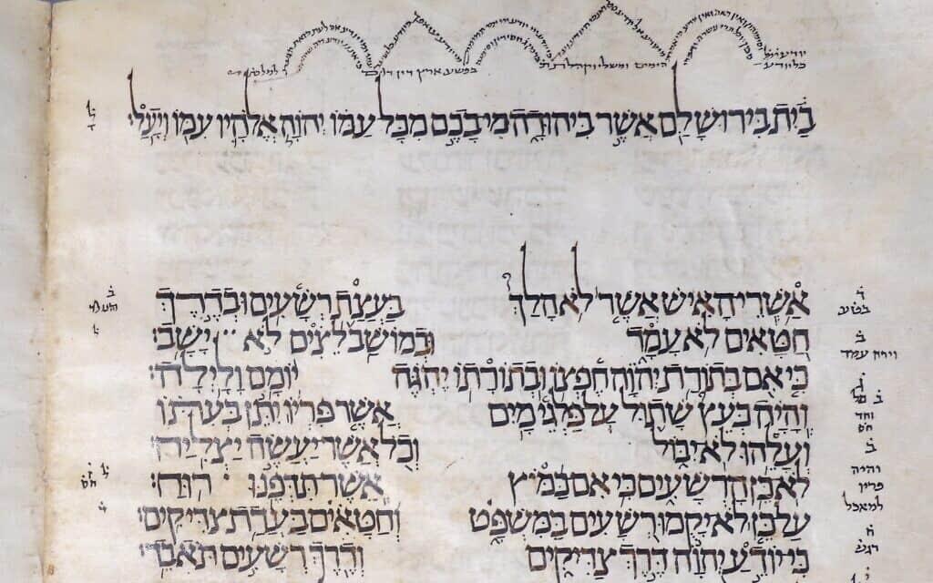 תהילים א' בכתב היד של זכריה בן ענן, שהתגלה ב-2017 על ידי ההיסטוריון פרופ' יורם מיטל בבית כנסת בקהיר (צילום: יורם מיטל)