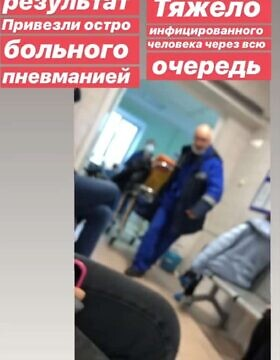 קורונה ברוסיה. אנשי צוות רפואי מעבירים חולה ריאות במצב קשה דרך התור של אנשים שממתינים להיבדק לקורונה (צילום: צילום מסך מתוך האינסטגרם)