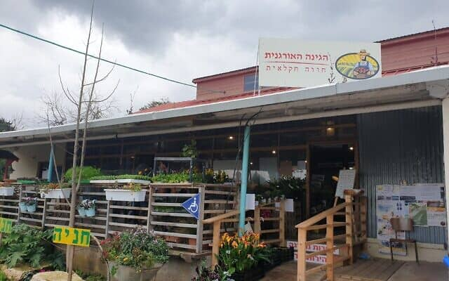חנות המשק, הגינה האורגנית בבית יצחק (צילום: אביב לביא)