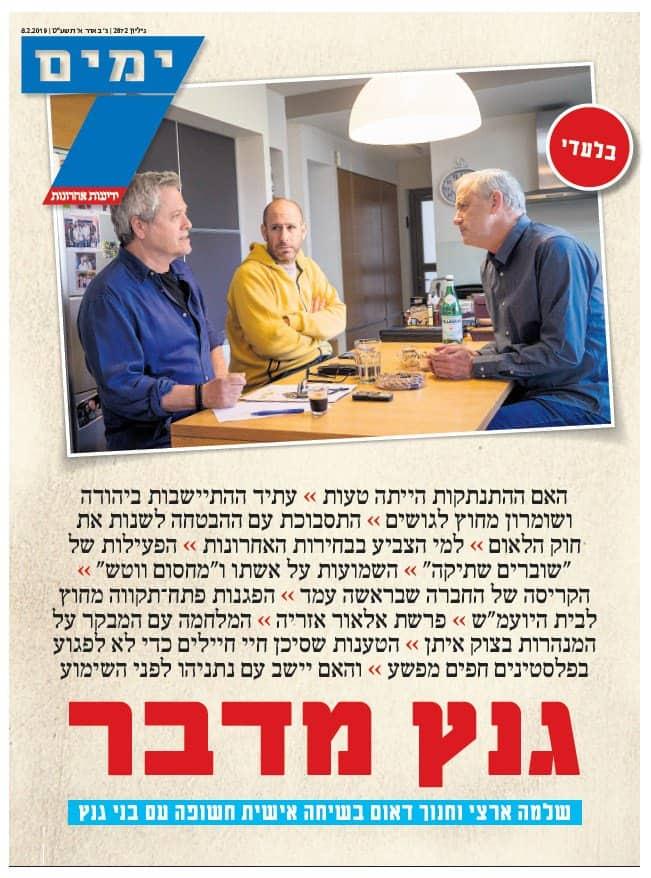 שער 7 ימים מה-8 בפברואר 2019, עם הראיון של שלמה ארצי וחנוך דאום עם בני גנץ
