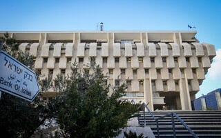 בנק ישראל (צילום: Nati Shohat/FLASH90)